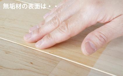 無垢 フローリング ワックス 自然塗料 auro(アウロ)_実は難しくない無垢材へのワックス掛け、簡単7